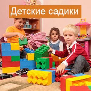 Детские сады Оуса