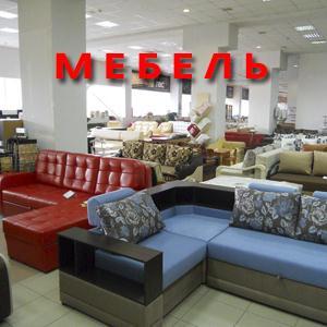 Магазины мебели Оуса
